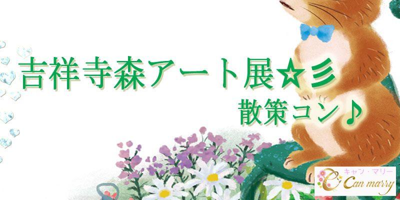 【吉祥寺の恋活パーティー】Can marry主催 2018年4月30日
