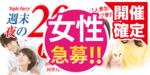 【いわきの恋活パーティー】街コンmap主催 2018年5月27日