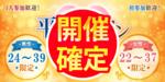 【旭川の恋活パーティー】街コンmap主催 2018年5月30日