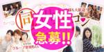 【船橋の恋活パーティー】街コンmap主催 2018年5月30日