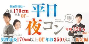 【太田の恋活パーティー】街コンmap主催 2018年5月30日
