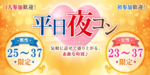 【幕張の恋活パーティー】街コンmap主催 2018年5月31日