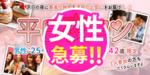 【成田の恋活パーティー】街コンmap主催 2018年5月31日