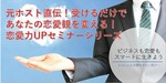 【渋谷の自分磨き】SmartMen'sCollege主催 2018年5月27日