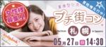 【すすきのの恋活パーティー】パーティーズブック主催 2018年5月27日