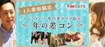 【大阪府梅田の恋活パーティー】株式会社Rooters主催 2018年6月18日
