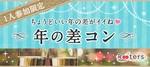 【大阪府梅田の恋活パーティー】株式会社Rooters主催 2018年6月20日