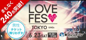 【東京都銀座の恋活パーティー】街コンジャパン主催 2018年6月23日