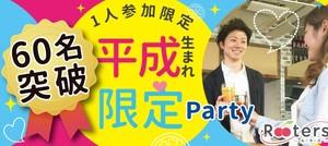 【大阪府梅田の恋活パーティー】株式会社Rooters主催 2018年6月22日