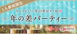 【大阪府梅田の恋活パーティー】株式会社Rooters主催 2018年6月24日