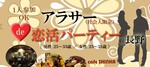 【長野の恋活パーティー】cafe SHINKA -シンカ-主催 2018年6月3日