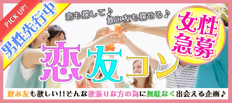 5月25日(金)『鹿児島』【20歳〜35歳限定!!】  一人参加歓迎♪仲良くなりやすい内容☆カードゲーム♪恋友コン★彡