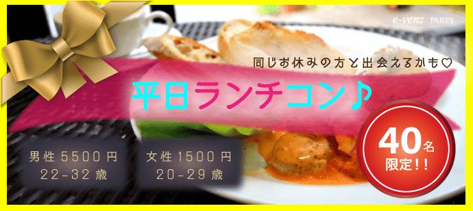 5月1日『神戸』 平日休み同士で楽めるお勧め企画♪ちょっと歳の差【男性22歳~32歳】【女性20代】着席でのんびり平日ランチ!恋愛ゲームで盛り上がろう