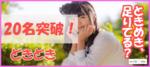 【仙台の恋活パーティー】ファーストクラスパーティー主催 2018年5月25日