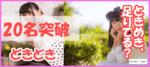 【宮城県仙台の恋活パーティー】ファーストクラスパーティー主催 2018年6月29日