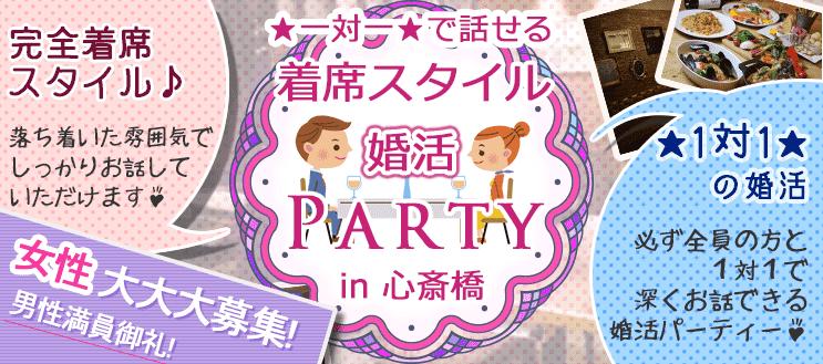 6月23日(土)☆一対一☆で話せる 着席スタイル婚活Party in心斎橋
