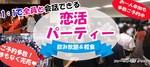 【仙台の恋活パーティー】ファーストクラスパーティー主催 2018年5月27日