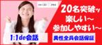 【小山の恋活パーティー】ファーストクラスパーティー主催 2018年5月26日