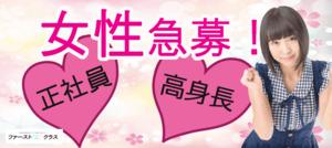 【青森の恋活パーティー】ファーストクラスパーティー主催 2018年5月26日