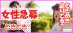 【天神の恋活パーティー】ファーストクラスパーティー主催 2018年5月31日