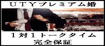 【栄の婚活パーティー・お見合いパーティー】UTY主催 2018年4月21日