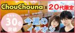 【愛知県栄の恋活パーティー】みんなの街コン主催 2018年6月29日