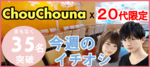【愛知県栄の恋活パーティー】みんなの街コン主催 2018年6月23日