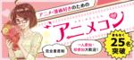 【大阪府心斎橋の趣味コン】みんなの街コン主催 2018年6月24日