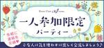 【新潟県新潟の恋活パーティー】株式会社アクセス・ネットワーク主催 2018年6月24日