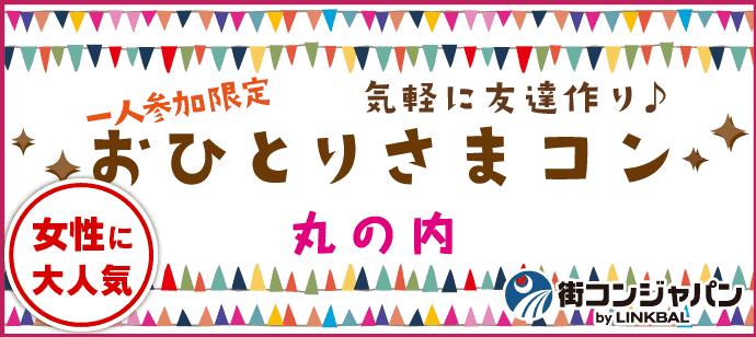 【丸の内の恋活パーティー】街コンジャパン主催 2018年4月21日