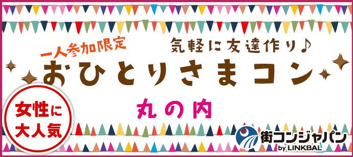 【東京都丸の内の恋活パーティー】街コンジャパン主催 2018年4月21日