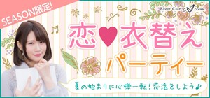 【富山の恋活パーティー】株式会社アクセス・ネットワーク主催 2018年6月3日