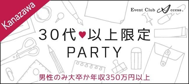【6/24|金沢】30代以上限定婚活パーティー