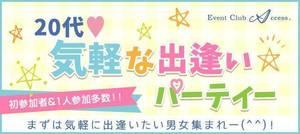 【石川県金沢の恋活パーティー】株式会社アクセス・ネットワーク主催 2018年6月30日