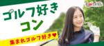 【新宿の体験コン】株式会社Rooters主催 2018年4月27日