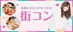 【栄の恋活パーティー】aiコン主催 2018年5月26日