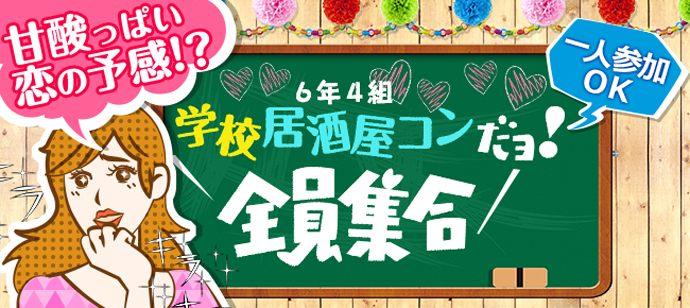 6年4組 学校居酒屋コンin大阪梅田【飲み友・友活・恋活】