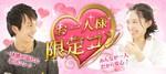 【千葉の婚活パーティー・お見合いパーティー】DATE株式会社主催 2018年5月26日