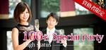 【恵比寿の恋活パーティー】株式会社フュージョンアンドリレーションズ主催 2018年5月30日