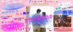 【心斎橋の婚活パーティー・お見合いパーティー】infinitybar主催 2018年4月27日