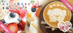 【金沢の恋活パーティー】新北陸街コン合同会社主催 2018年5月21日