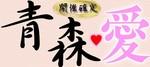 【青森の恋活パーティー】ハピこい主催 2018年6月2日