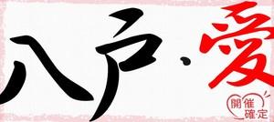 【八戸の恋活パーティー】ハピこい主催 2018年6月2日