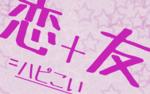【福島県いわきの恋活パーティー】ハピこい主催 2018年6月19日