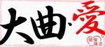 【秋田県秋田県その他の恋活パーティー】ハピこい主催 2018年6月24日
