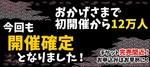 【宮城県仙台の恋活パーティー】ハピこい主催 2018年6月27日