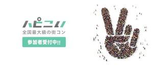 【山形県山形の恋活パーティー】ハピこい主催 2018年6月27日