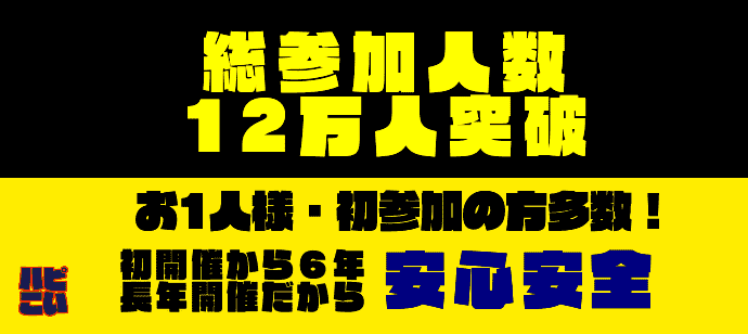 【鳥取県米子の恋活パーティー】ハピこい主催 2018年6月30日