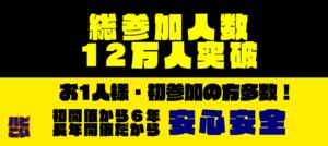 【米子の恋活パーティー】ハピこい主催 2018年6月30日