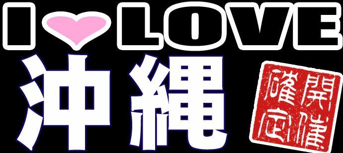 ★2000円★沖縄★お1人参加、初参加の女性も毎回多数です♪地域最安設定♪大人数でわいわいイベント!大好評のフード、ドリンク付き♪多くの皆さまに選ばれて開催6年目突入^^)ハピこい☆ハピコイパーティー